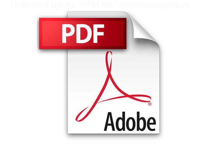 Adobe Crobat Reader Pro 11